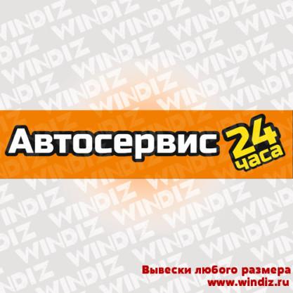 Vyveska_autoservice_24-1201