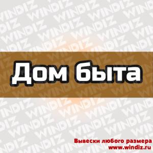 Vyveska_dom_byta_1203