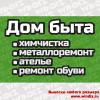 Vyveska_dom_byta_1204