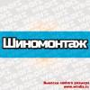 Vyveska_shinomontazh_1202