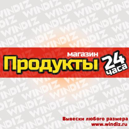 11-01-24_Produkty