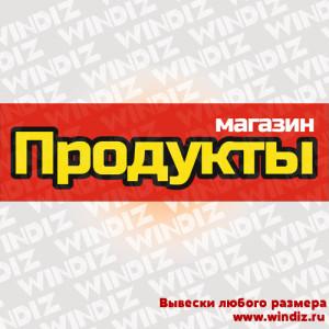 11-01_Produkty