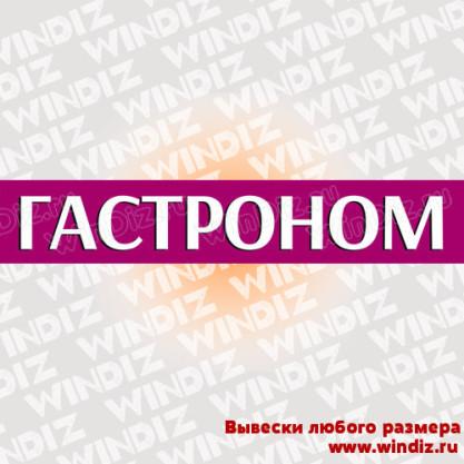 11-02-01_Produkty_gastronom
