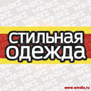 Vyveska-Odezhda_16-01
