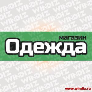 Vyveska-Odezhda_16-02
