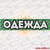 Vyveska-Odezhda_16-03