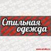 Vyveska-Odezhda_16-04