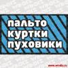 Vyveska-Odezhda_16-05