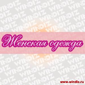 Vyveska-Odezhda_16-06