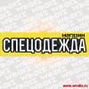 Vyveska-Odezhda_16-07