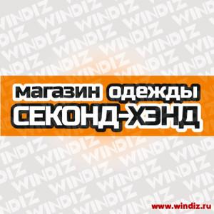 Vyveska-Second-hand_15-01