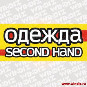 Vyveska-Second-hand_15-02