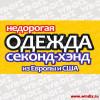 Vyveska-Second-hand_15-03