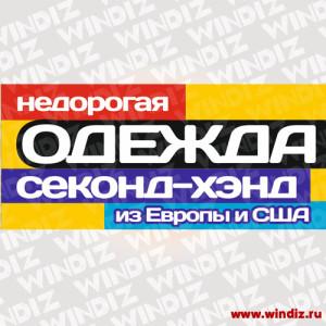 Vyveska-Second-hand_15-04