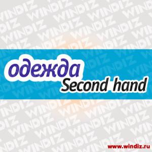 Vyveska-Second-hand_15-05