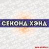 Vyveska-Second-hand_15-07