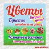 Vyveska-cvet-magazin_14-01