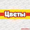 Vyveska-cvet-magazin_14-03