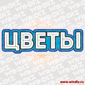 Vyveska-cvet-magazin_14-04