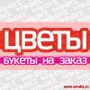 Vyveska-cvet-magazin_14-06