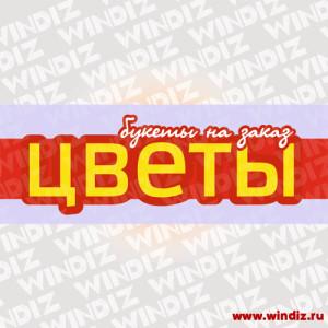 Vyveska-cvet-magazin_14-07