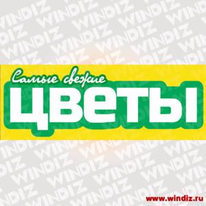 Vyveska-cvet-magazin_14-08