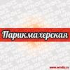 Vyveska_Parikmaherskaya_13-01