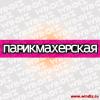 Vyveska_Parikmaherskaya_13-02