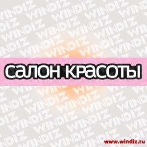 Vyveska_Parikmaherskaya_13-03
