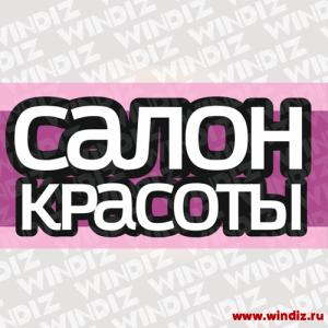 Vyveska_Parikmaherskaya_13-04