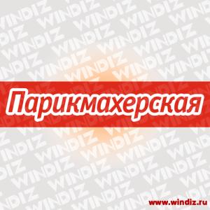Vyveska_Parikmaherskaya_13-05