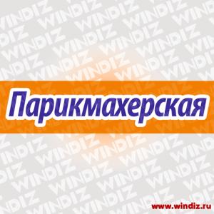 Vyveska_Parikmaherskaya_13-06