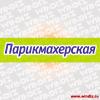Vyveska_Parikmaherskaya_13-07