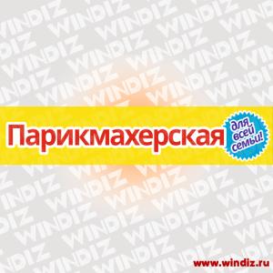 Vyveska_Parikmaherskaya_13-08