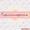Vyveska_Parikmaherskaya_13-09