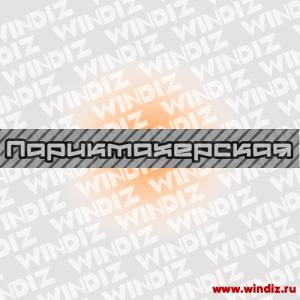 Vyveska_Parikmaherskaya_13-10