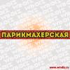 Vyveska_Parikmaherskaya_13-11