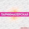 Vyveska_Parikmaherskaya_13-12