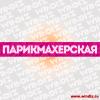 Vyveska_Parikmaherskaya_13-13
