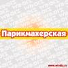 Vyveska_Parikmaherskaya_13-14