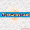 Vyveska_Parikmaherskaya_13-15