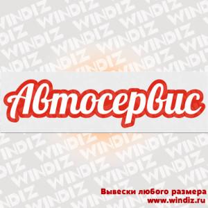 Vyveska_autoservice_12-07