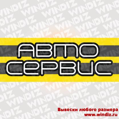 Vyveska_autoservice_12-08