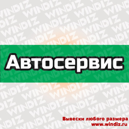 Vyveska_autoservice_1201