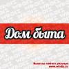 Vyveska_dom_byta_1205