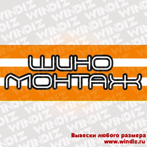 Vyveska_shinomontazh_12-10