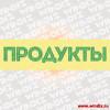 11-04_01-Vyveska-Produkty