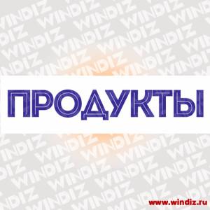 11-04_Vyveska-Produkty