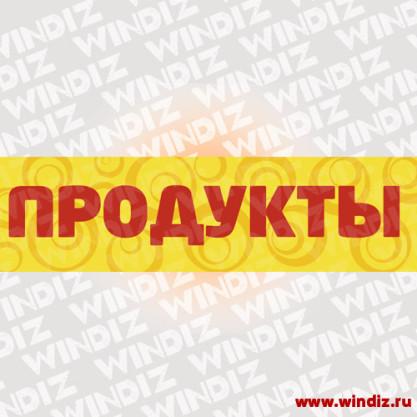 11-06-Vyveska-Produkty