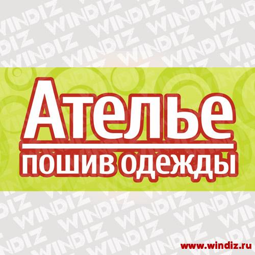 Vyveska_Atelie_17-01